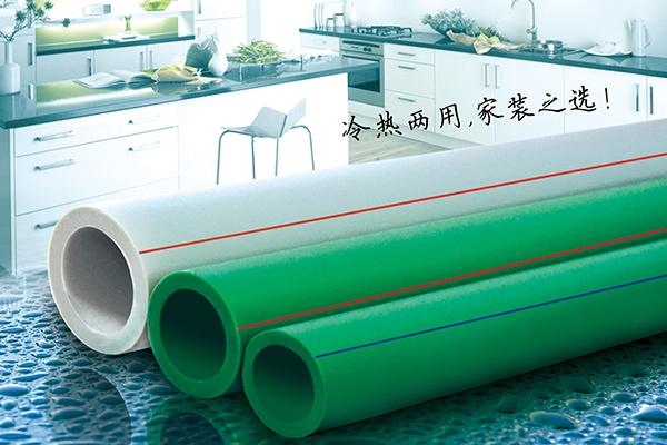 PP-R冷熱水管材管件